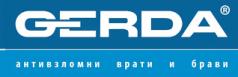 Gerda - антивзломни врати и брави